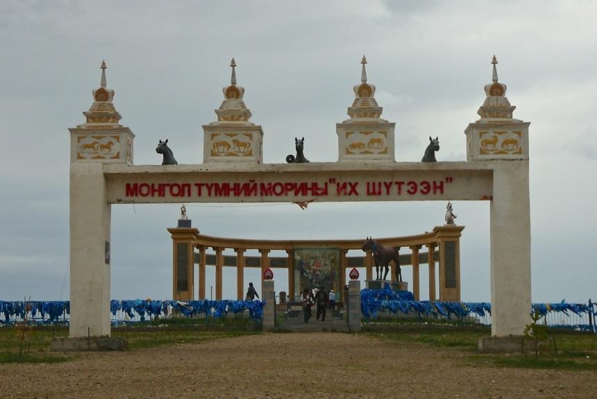 Mongolia 2009 - 18501